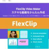 【FlexClip レビュー】Macにもおすすめの動画編集アプリ【使い方】