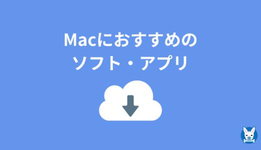 【Macにおすすめのソフト・アプリ】ウィルス対策や動画編集も