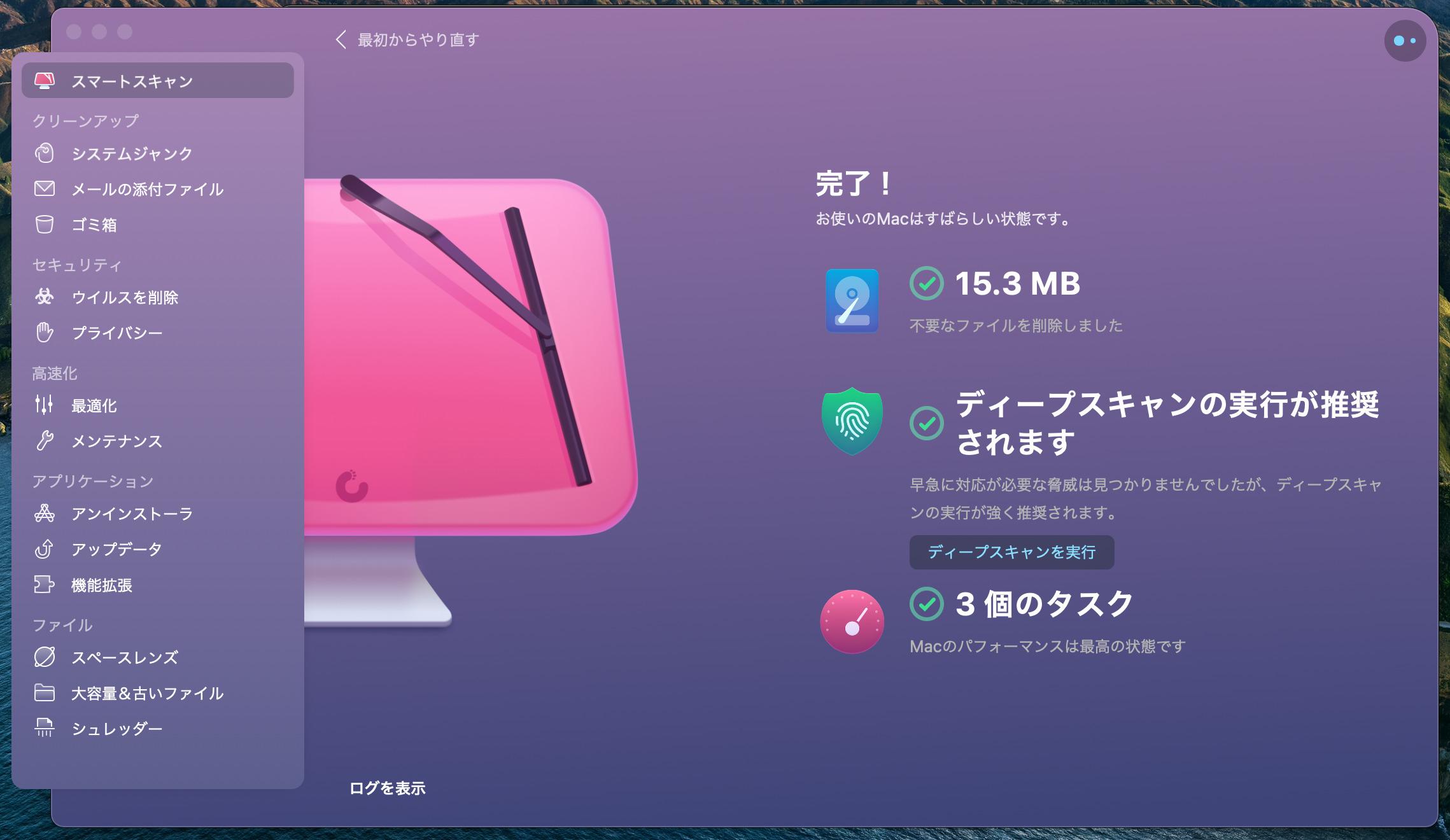 CleanMyMac X