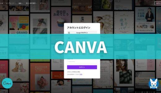 【Canva Pro レビュー】 評判や料金 口コミも