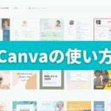 【Canva (キャンバ)】使い方を画像にて徹底解説【Canva Pro】