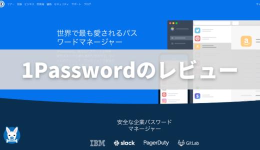 【おすすめの1Password 評判・レビュー】パスワード管理ソフト・使い方も【ワンパスワード】【iCloudキーチェーンとの比較】