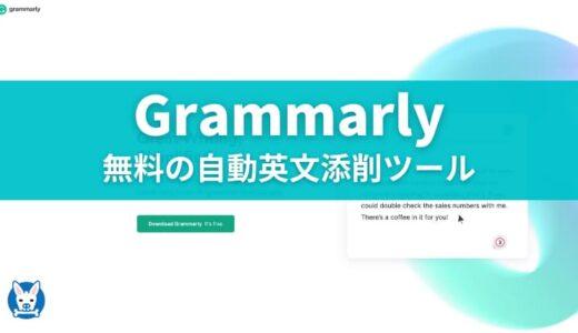 【有料版のGrammarly(グラマリー) 評判・レビュー】無料版との比較 おすすめの文法添削ツール