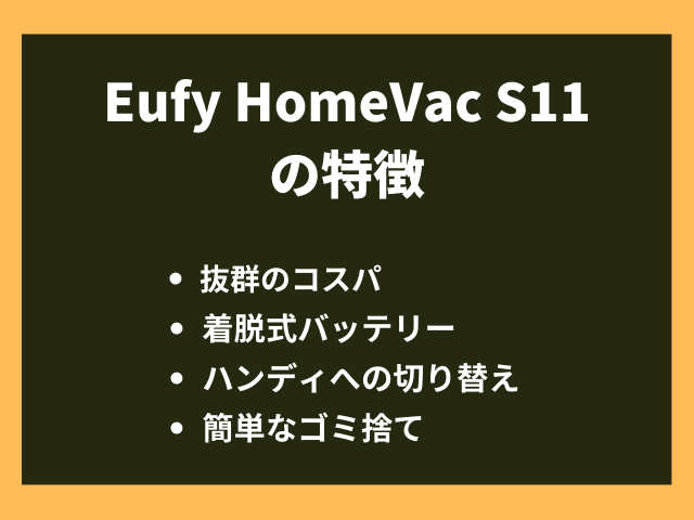 HomeVac S11