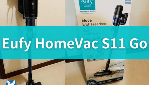 【Eufy HomeVac S11 Go レビュー】おすすめのサイクロン掃除機【コードレス/安い】
