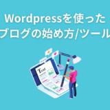 WordPressを使ったブログの始め方・ツール【完全初心者向け】