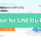 【iMyFone iTransor for LINEのレビュー】iPhoneのLINEデータ転送・バックアップに便利なツール